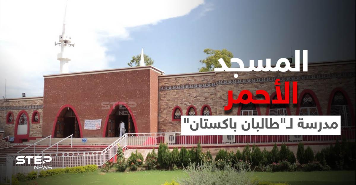 """المسجد الأحمر... نقطة انطلاق خلاف قديم بين """"طالبان"""" وحكومة باكستان"""