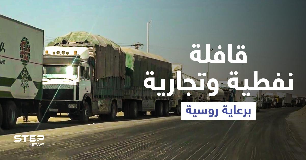بالفيديو|| تصعيد تركي بمحيط طريق الـ m4 يدفع روسيا لاتخاذ خطوة حمايةً للقافلات النفطية (خاص)
