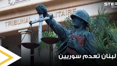 """السلطات اللبنانية تصدر حكم """"الإعدام"""" والمؤبد مع الأشغال الشاقة بحق 5 سوريين وتوضح السبب"""
