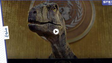 ديناصور الأمم المتحدة
