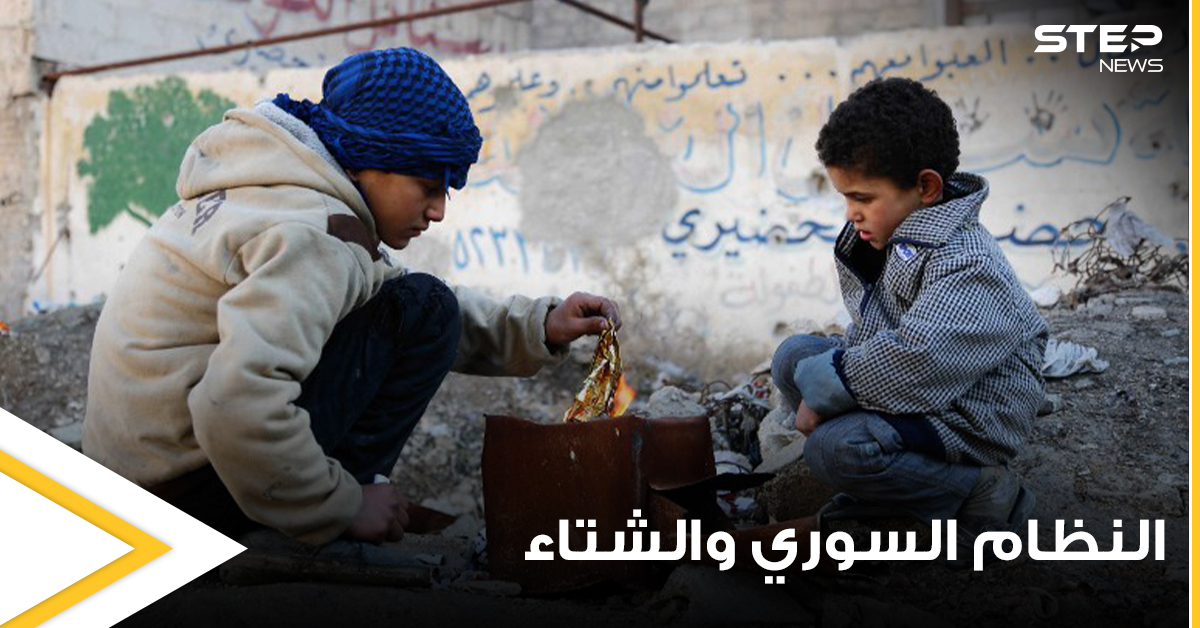 الشتاء سوريا