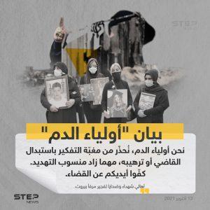 كيف تتحول قضية انفجار مرفأ بيروت إلى أضخم عراك سياسي داخلي