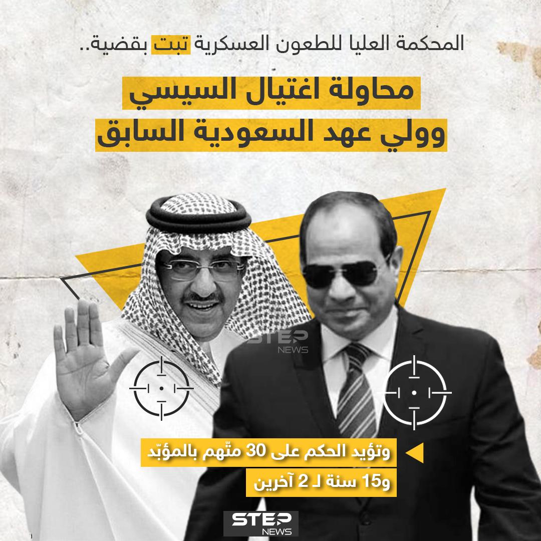 تفاصيل محاولتي اغتيال السيسي.. إحداها مع ولي العهد السعودي السابق في مكة المكرمة