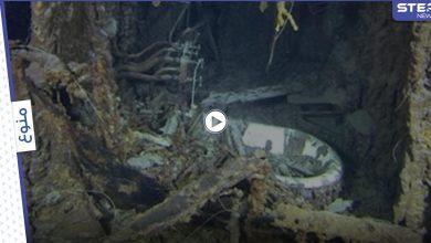 بالفيديو|| لقطات حديثة لحطام سفينة تيتانيك تكشف مفاجأة غير متوقعة.. والتقديرات تشير لأمر هام