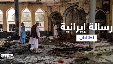 بعد استهداف المساجد الشيعية.. طهران توجه رسالة لحركة طالبان