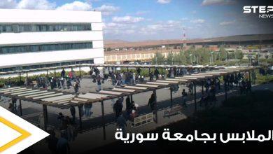 إحدى الجامعات السورية