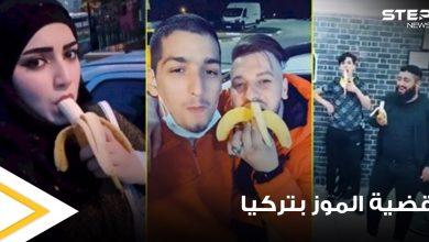 """الهجرة التركية تتحرك ضد المشاركين بحملة """"فيديوهات الموز"""" وتوقف 7 منهم وتتخذ إجراء حازم بحقهم"""