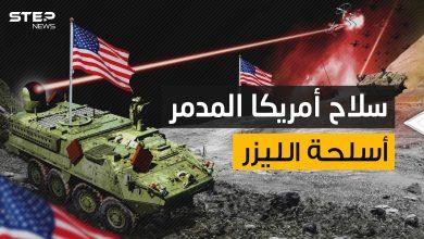 أقوى سلاح في التاريخ .. أسلحة الليزر الأمريكية الدمار القادم من الضوء