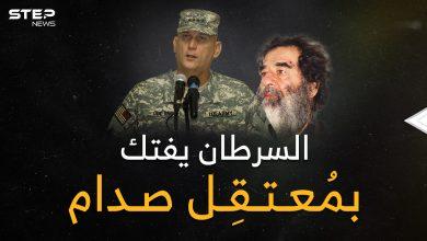 السرطان يفتك بالعقل المدبر لاعتقال صدام ..تفاصيل الخطة الجهنمية لتخديره وإظهاره كمتشرد لتسقط هيبته!