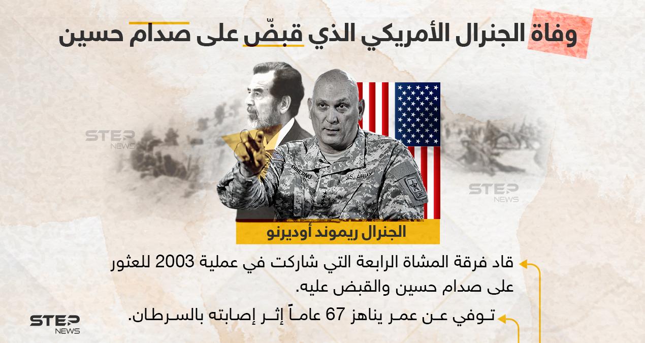 وفاة الجنرال الأمريكي الذي قبض على صدام حسين