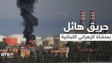 بالفيديو   لبنان يستيقظ على فاجعة جديدة حريق هائل يلتهم أحد خزانات المحروقات في منشأة الزهراني النفطية