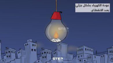 كاريكاتير: أزمة الكهرباء في لبنان