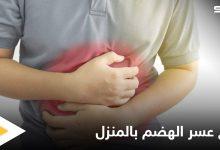 6 وصفات طبيعية لعلاج عسر الهضم وحرقة المعدة في المنزل