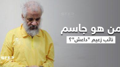 الكاظمي يُعلن القبض على سامي جاسم نائب أبو بكر البغدادي.. في الخارج