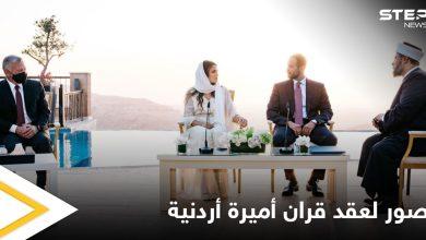 بحضور ملك الأردن وعائلته الهاشمية.. الاحتفال بعقد قران الأميرة شيرين بنت مرعد (صور)