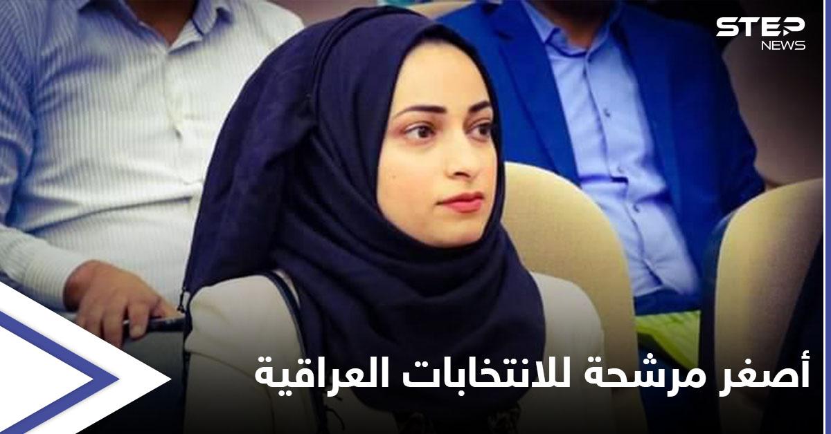 أصغر فتاة ترشّحت للانتخابات في تاريخ العراق تفضح كيف سرق فوزها وتتوعد بالرد