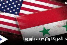 مسؤول أمريكي يكشف سبب تغيير موقف واشنطن من الأسد والائتلاف المعارض يرحب بخطوة أوروبية
