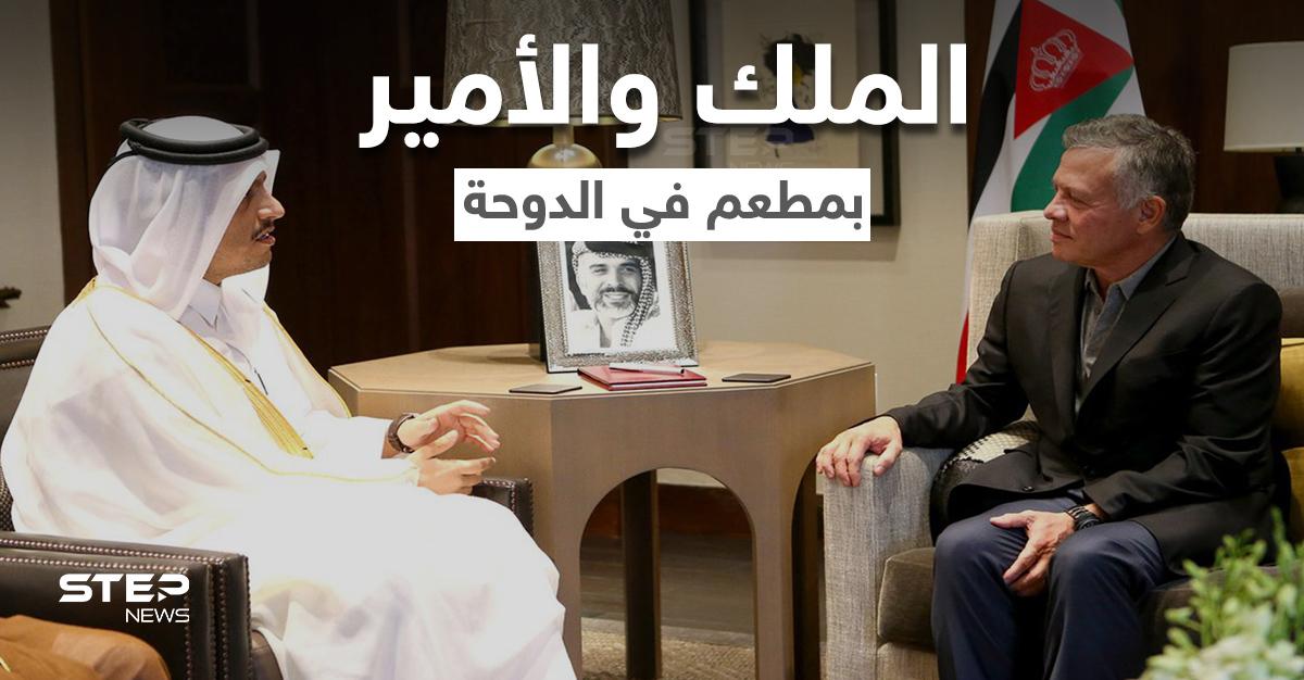 بالفيديو   العاهل الأردني رفقة أمير قطر في أحد المطاعم الفاخرة بالدوحة بعيداً عن الرسميات