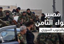 """رجل روسيا بـ الجنوب السوري """" أحمد العودة"""" يثير التساؤلات حول مصير """"اللواء الثامن"""" وحقيقة حلّه"""