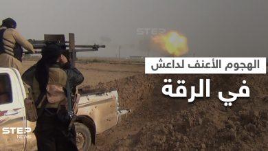 """الهجوم الأعنف لـ""""داعش"""" بالرّقة ينتزع مناطق من النظام السوري ويخلّف عشرات القتلى وإيران تدفع بتعزيزاتٍ ضخمة"""
