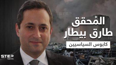 من هو القاضي طارق بيطار الذي هزّ المنظومة السياسية في لبنان وانتفضت لإبعاده