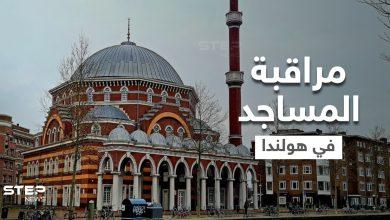 المساجد والجمعيات الإسلامية بهولندا تحت الرقابة الأمنية ومبالغ كبيرة تنفق بهدف حصارها