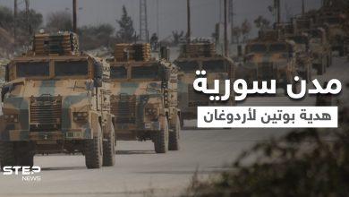 تقرير أمريكي.. بوتين قد يهدي أردوغان مناطق شمال سوريا لرفع رصيده الداخلي