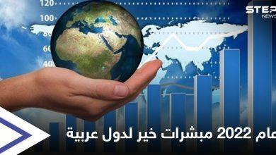 مؤسسة دولية تتحدث عن بشرى لـ 9 دول عربية خلال العام القادم 2022