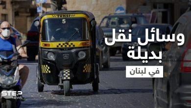 """معلم لبناني يواجه أزمة البنزين بامتطاء حصانه.. والـ """"توك توك"""" يظهر في شوارع لبنان بديلاً لوسائل النقل"""