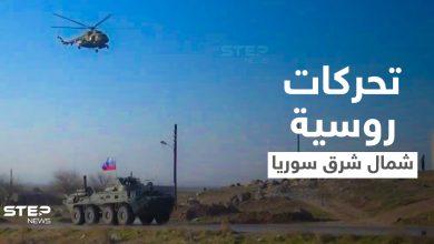 بالفيديو|| موسكو تتحرك عسكرياً على مقربة من الفصائل الموالية لأنقرة والأخيرة تصفي قيادياً كردياً بغارة