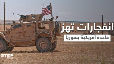 انفجارات لأول مرة تهز قاعدة أمريكية في سوريا.. واشنطن تؤكد الاستهداف وقيادة جيشها تتوعد بالرد