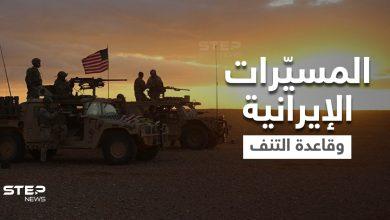 ما هي الرسائل الإيرانية من الهجوم على قاعدة التنف الأمريكية في سوريا؟