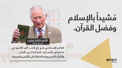 الأمير تشارلز (ولي عهد بريطانيا)، يُشيد بالإسلام وفضل القرآن