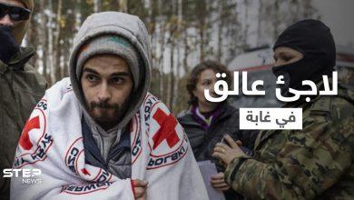 لاجئ عالق في غابة مخيفة بين بيلاروسيا وبولندا ولديه خيارين للموت