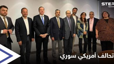 الإعلان عن تأسيس التحالف الأمريكي من أجل سوريا وتحديد أهدافه وشروط الانضمام إليه