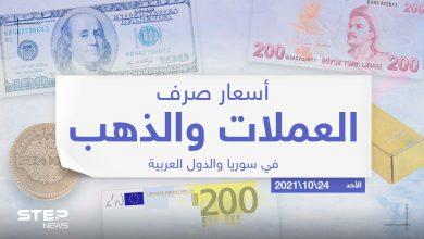 أسعار الذهب والعملات للدول العربية وتركيا اليوم الأحد الموافق 24 تشرين الأول 2021