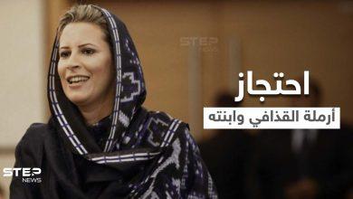 """حقيقة سجن أرملة الزعيم الليبي الراحل معمر القذافي وابنته... حساب شهير على تويتر يكشف """"الخفايا"""""""