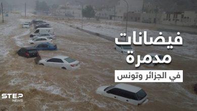 فيضانات مدمرة تجتاح الجزائر وتونس وتسبب وقوع ضحايا ومفقودين وتعري المقابر وتجرف رفاة الموتى (فيديو وصور)