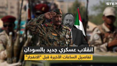 انقلاب في السودان واقتياد رئيس الحكومة لجهة مجهولة وأحداث ساخنة متسارعة بالبلاد (فيديو)