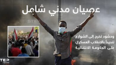 حشود تخرج إلى شوارع العاصمة الخرطوم تنديداً بسلسلة اعتقالات طالت رئيس الوزراء عبدالله حمدوك ووزراء بالحكومة الانتقالية