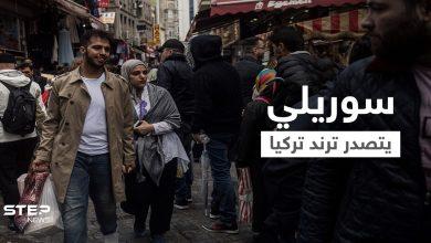 """""""سوريلي"""".. هاشتاغ يتصدر تركيا بعد قصة الموز وحملة لمحاسبة المتورطين بالتهكم خاصة بفيديو يمس """"العلم التركي"""" (فيديو وصور)"""