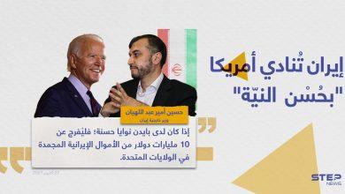وزير الخارجية الإيراني (حسين أمير عبد اللهيان)، يدعو أمريكا إذا كان لديها حسن نيّة، أن تُفرج عن 10 مليارات دولار أولاََ