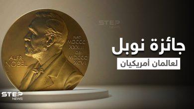 عالمان أمريكيان أحدهما من أصول عربية يفوزان بجائزة نوبل للطب