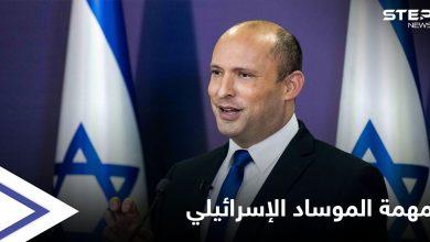 """بينيت يكشف """"مهمة شجاعة"""" نفذها الموساد الإسرائيلي وموعد زيارة الوداع """"الأخيرة"""" لميركل"""