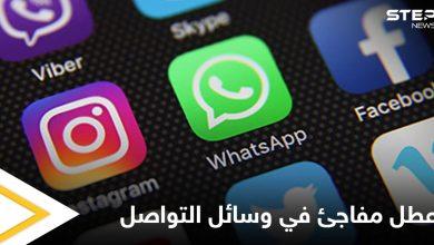 عطل مفاجئ في وسائل التواصل يشمل واتس آب وفيسبوك وإنستغرام يثير السخرية على تويتر