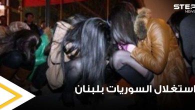 الأمن اللبناني يقبض على شبكة تقوم باستغلال 3 فتيات سوريات بأعمال غير أخلاقية.. وإحداهن تروي تفاصيل بشعة