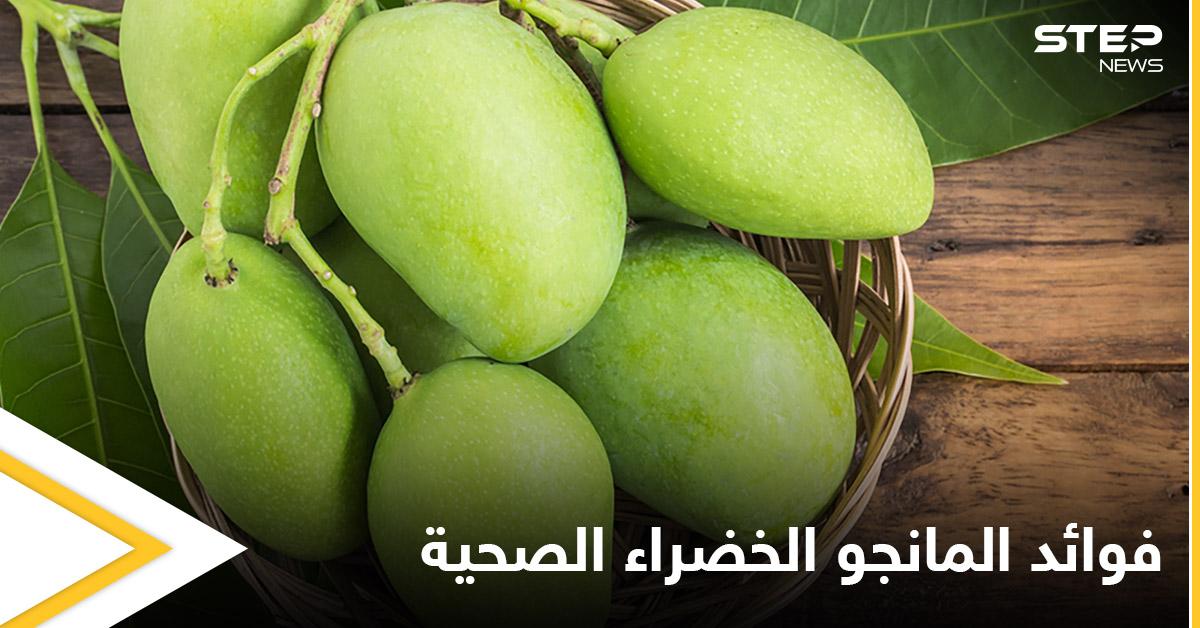 المانجو الخضراء.. تحمي الجسم من الجفاف وتمتلك فوائد كثيرة للجهاز الهضمي تعرف عليها