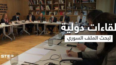 هيئة التفاوض المعارضة تلتقي وفود دولية و3 دول تحدد موعداً لإمكانية تطبيعها مع نظام الأسد