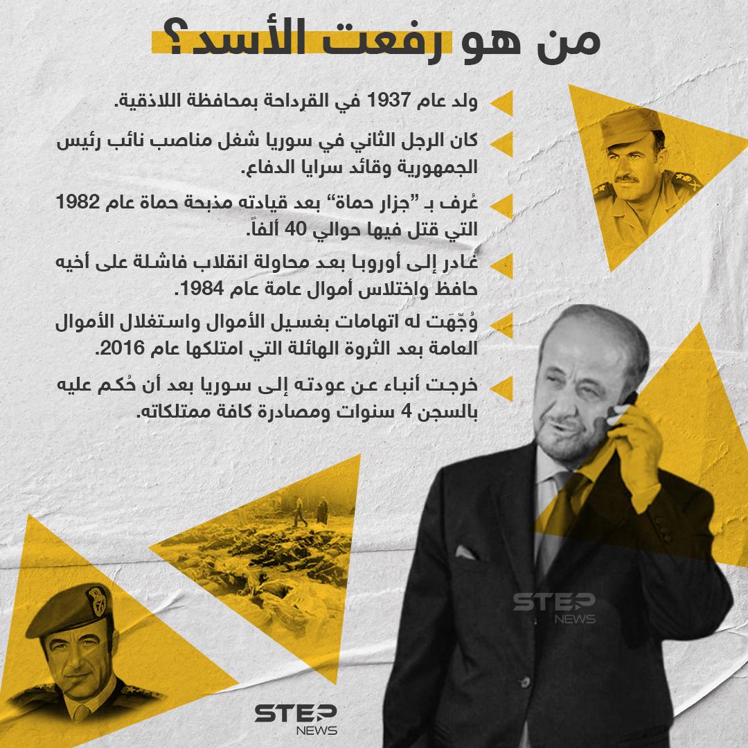 في ظل الحديث عن عودته الى سوريا.. من هو رفعت الأسد عم رئيس النظام السوري بشار الأسد