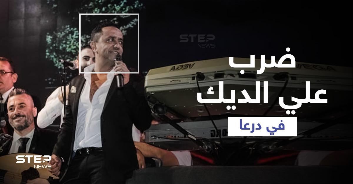 بالأحذية والكراسي.. أهالي حوران ينهون حفل المطرب الموالي علي الديك في درعا (فيديو)